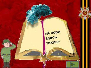 Как называется произведение Б. Васильева, в котором пять девушек-зенитчиц во