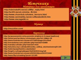 Источники Материал для презентации http://obninskdf4.narod.ru/War_reply.html