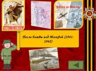 После битвы под Москвой (1941-1942)
