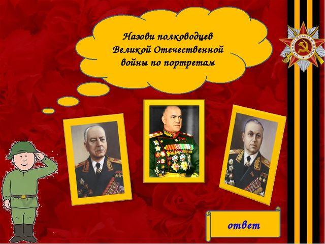 Назови полководцев Великой Отечественной войны по портретам ответ