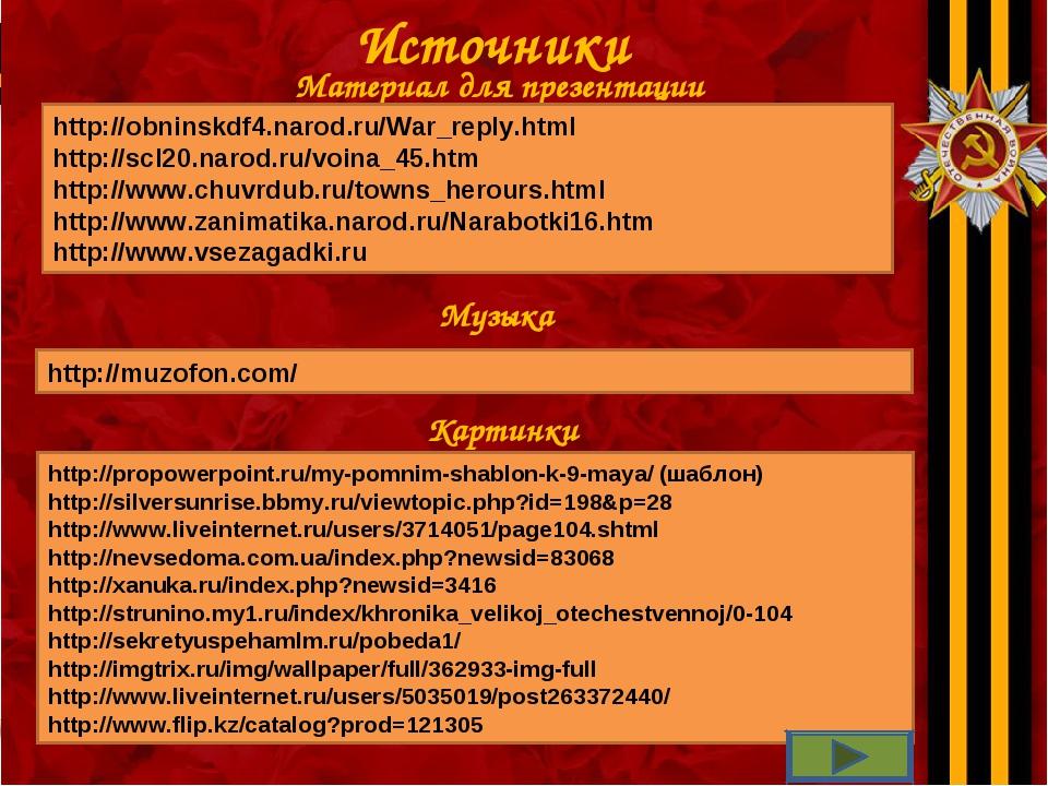 Источники Материал для презентации http://obninskdf4.narod.ru/War_reply.html...
