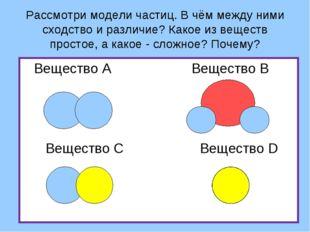 Рассмотри модели частиц. В чём между ними сходство и различие? Какое из вещес