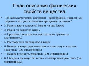 План описания физических свойств вещества 1. В каком агрегатном состоянии – г