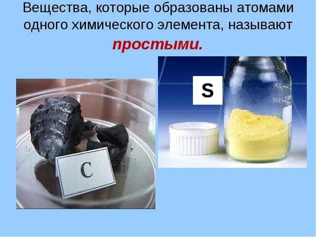 Вещества, которые образованы атомами одного химического элемента, называют пр...