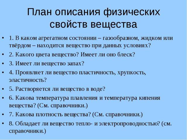 План описания физических свойств вещества 1. В каком агрегатном состоянии – г...