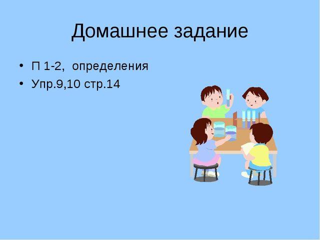 Домашнее задание П 1-2, определения Упр.9,10 стр.14