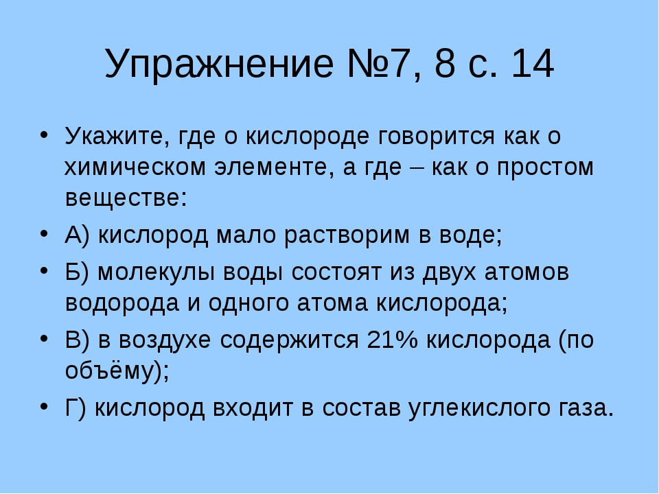 Упражнение №7, 8 с. 14 Укажите, где о кислороде говорится как о химическом эл...