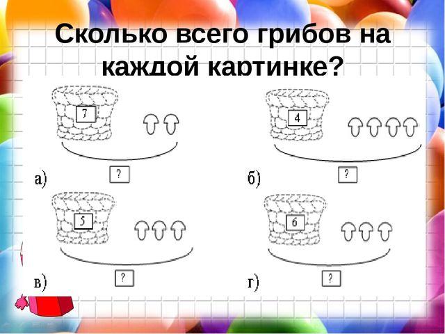 Сколько всего грибов на каждой картинке?