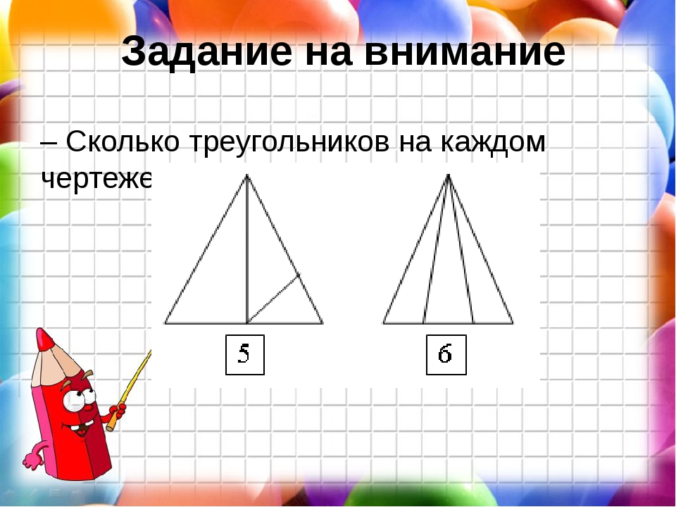 Задание на внимание – Сколько треугольников на каждом чертеже? – На каком че...