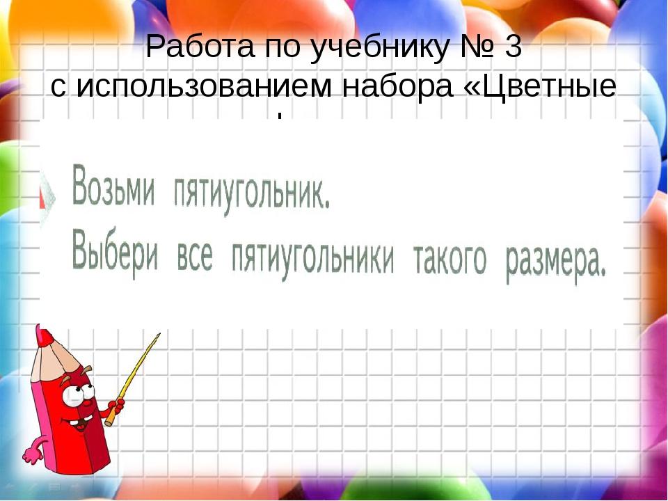 Работа по учебнику № 3 с использованием набора «Цветные фигуры»