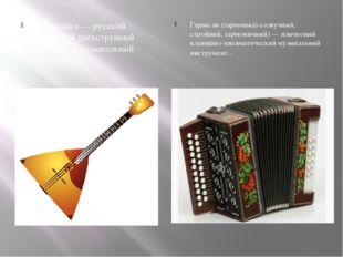 Балалайка — русский народный трёхструнный щипковый музыкальный инструмент. Г