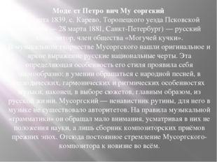 Моде́ст Петро́вич Му́соргский (21 марта 1839, с. Карево, Торопецкого уезда Пс