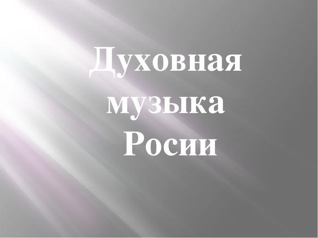 Духовная музыка Росии