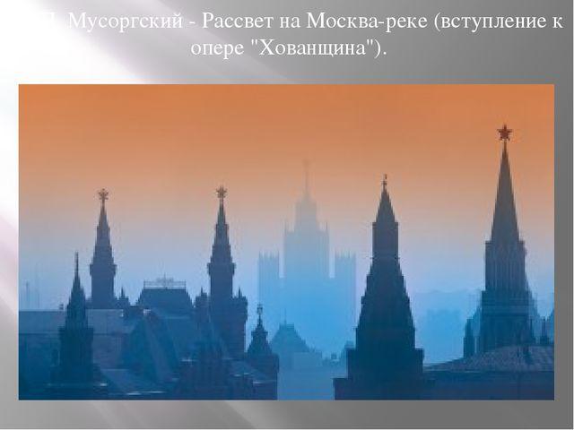 """М.П. Мусоргский - Рассвет на Москва-реке (вступление к опере """"Хованщина"""")."""