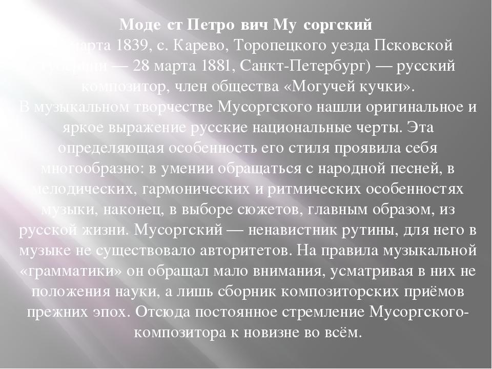 Моде́ст Петро́вич Му́соргский (21 марта 1839, с. Карево, Торопецкого уезда Пс...