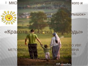 МКОУ ДОД «Городской центр детского и юношеского творчества» студия раннего ра