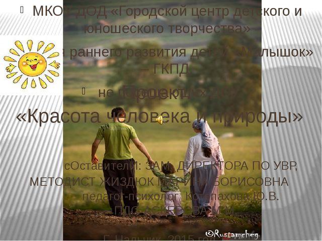 МКОУ ДОД «Городской центр детского и юношеского творчества» студия раннего ра...
