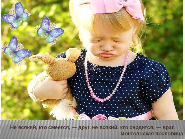 Не всякий, кто смеется, — друг, не всякий, кто сердится, — враг. Монгольская...