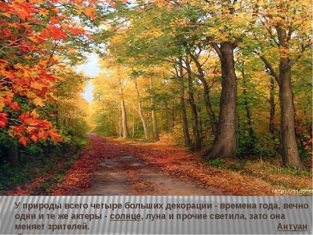 У природы всего четыре больших декорации - времена года, вечно одни и те же а...
