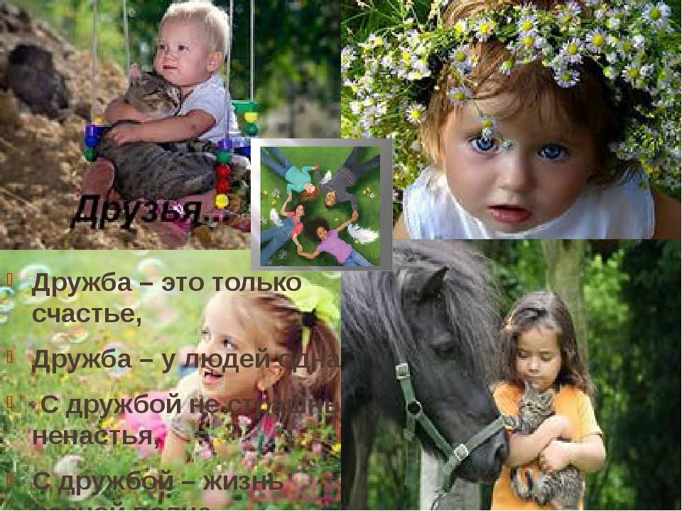 Дружба – это только счастье, Дружба – у людей одна. С дружбой не страшны нена...