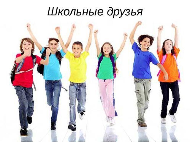 Школьные друзья