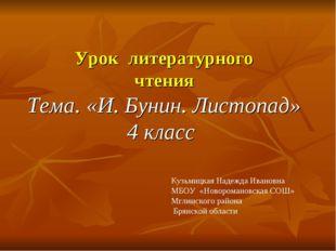 Урок литературного чтения Тема. «И. Бунин. Листопад» 4 класс Кузьмицкая Надеж