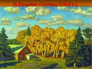 Н.Крылов «Осень» (1918 г.)