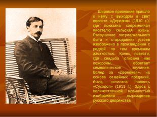 Широкое признание пришло к нему с выходом в свет повести «Деревня» (1910 г.)