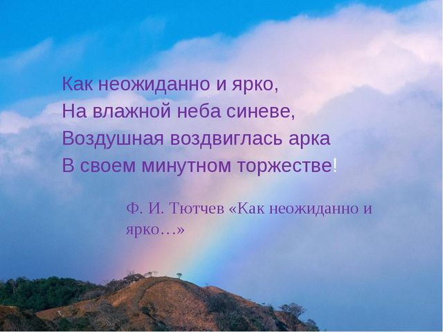 Как неожиданно и ярко, На влажной неба синеве, Воздушная воздвиглась арка В с...
