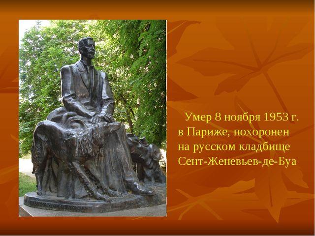 Умер 8 ноября 1953 г. в Париже, похоронен на русском кладбище Сент-Женевьев-...