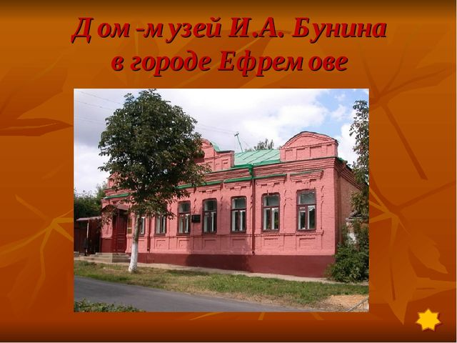 Дом-музей И.А. Бунина в городе Ефремове
