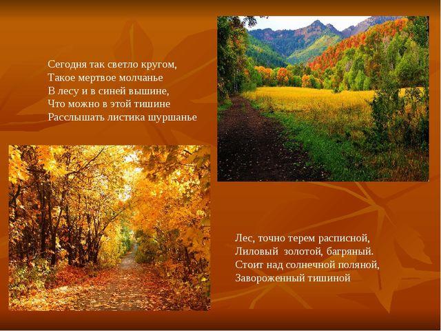 Сегодня так светло кругом, Такое мертвое молчанье В лесу и в синей вышине, Чт...