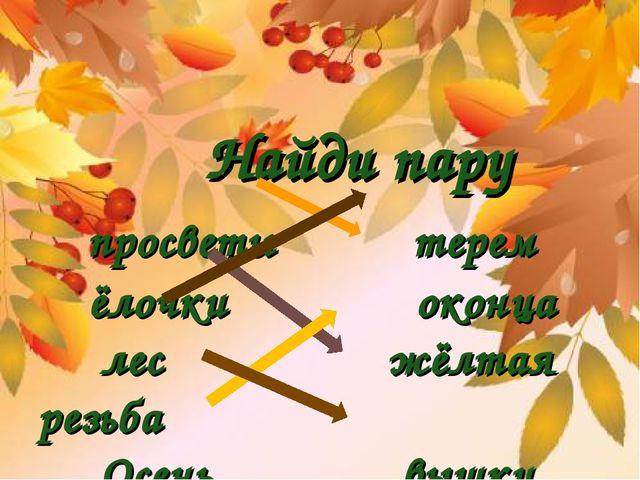 Найди пару просветы терем ёлочки оконца лес жёлтая резьба Осень вышки берёзы...