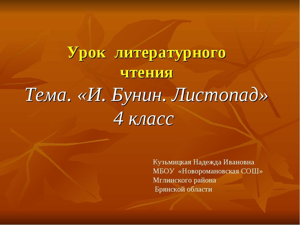 Урок литературного чтения Тема. «И. Бунин. Листопад» 4 класс Кузьмицкая Надеж...