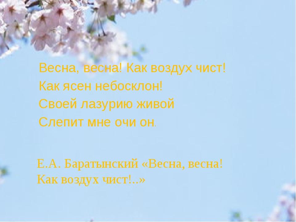 Весна, весна! Как воздух чист! Как ясен небосклон! Своей лазурию живой Слепит...