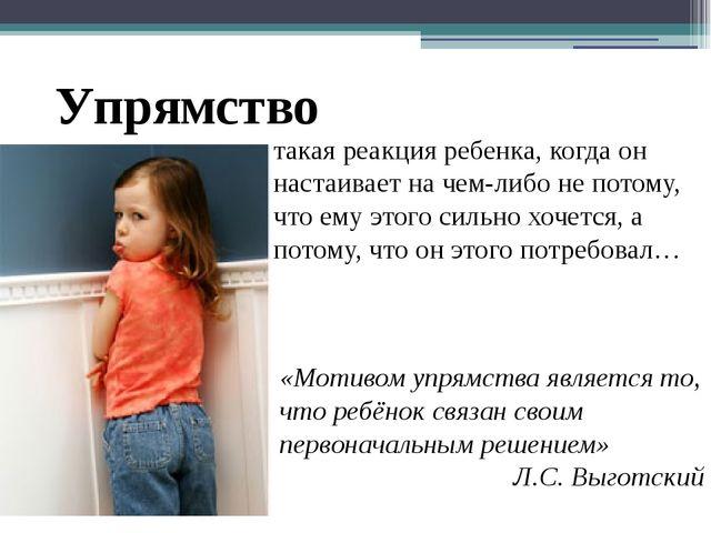 «Мотивом упрямства является то, что ребёнок связан своим первоначальным решен...