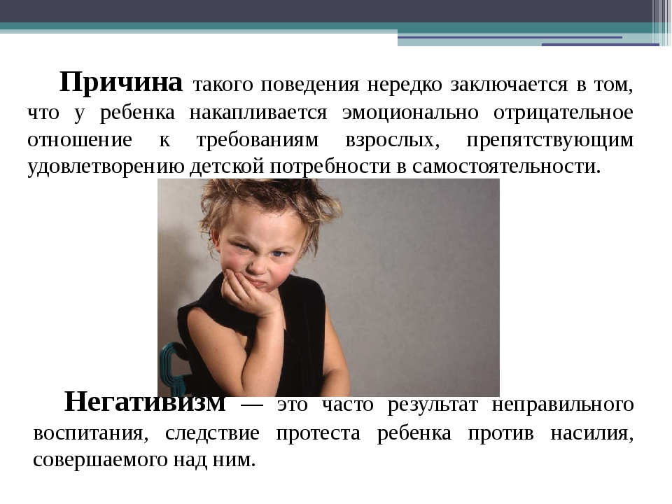 Причина такого поведения нередко заключается в том, что у ребенка накапливает...