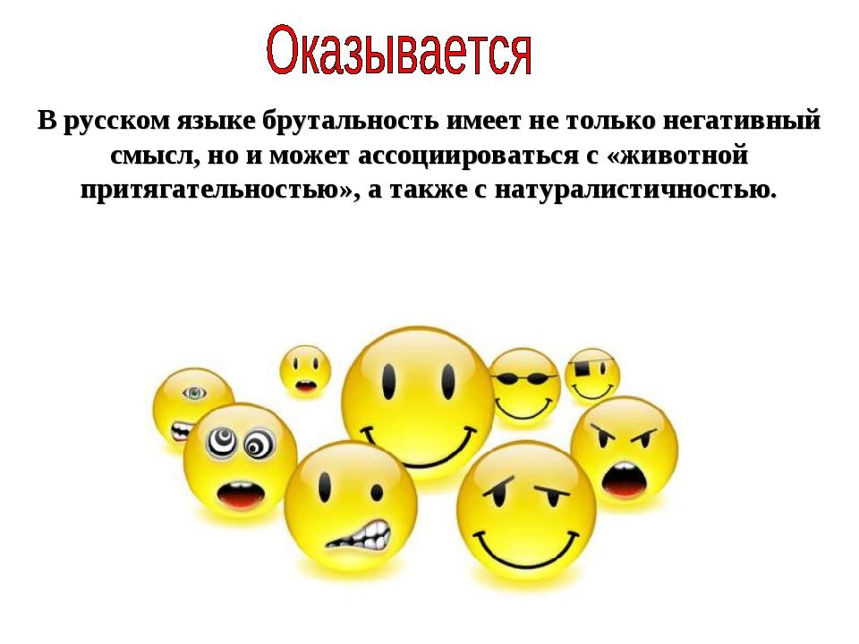В русском языке брутальность имеет не только негативный смысл, но и может ас...