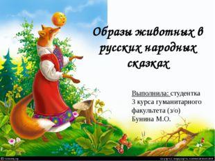 Образы животных в русских народных сказках Выполнила: студентка 3 курса гуман
