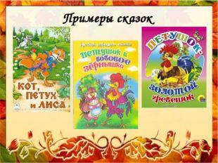 Примеры сказок