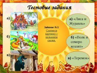Тестовые задания Задание №3. Соотнеси картинку с названием сказки. а) б) в) а