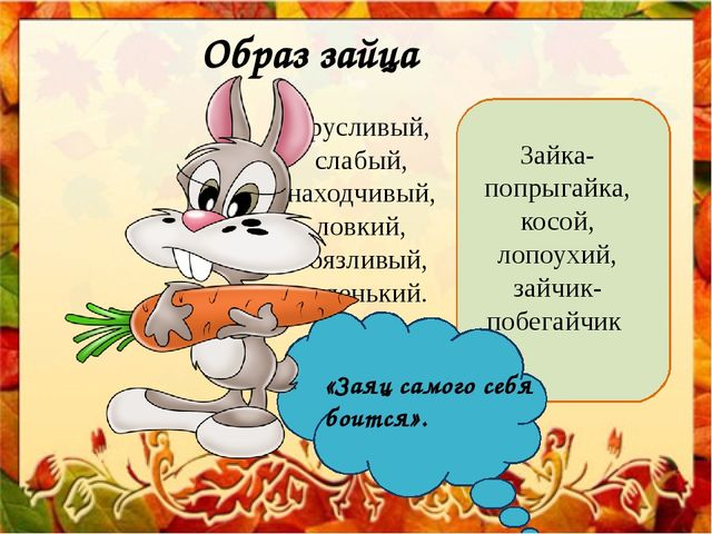 Образ зайца Трусливый, слабый, находчивый, ловкий, боязливый, маленький. Зайк...