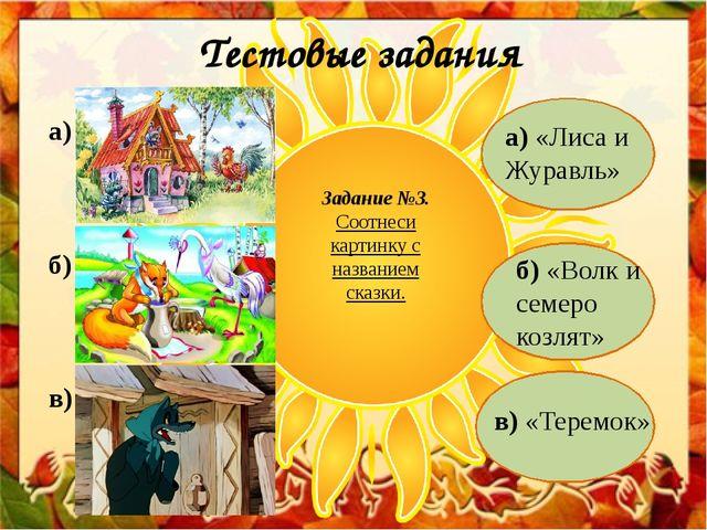 Тестовые задания Задание №3. Соотнеси картинку с названием сказки. а) б) в) а...