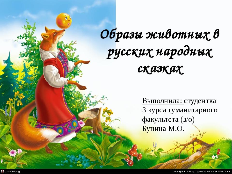 Образы животных в русских народных сказках Выполнила: студентка 3 курса гуман...