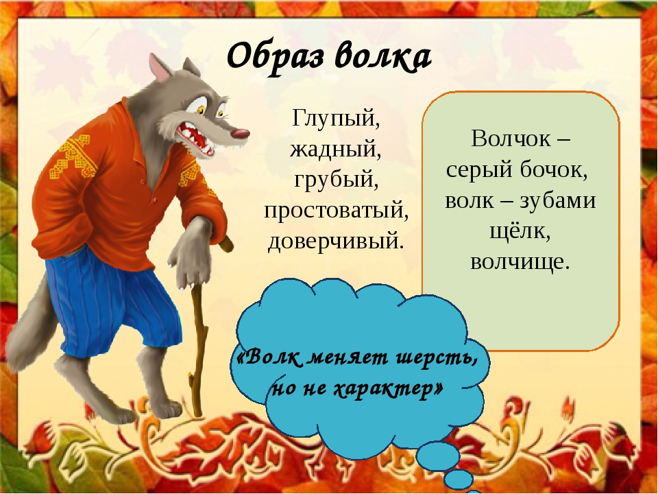 Образ волка Глупый, жадный, грубый, простоватый, доверчивый. Волчок – серый б...