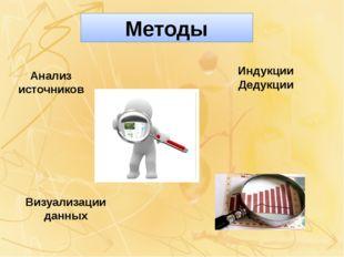 Методы Анализ источников Индукции Дедукции Визуализации данных
