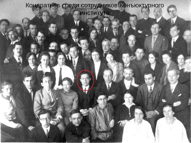 Кондратьев среди сотрудников Конъюктурного института