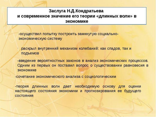 Заслуга Н.Д.Кондратьева и современное значение его теории «длинных волн» в эк...