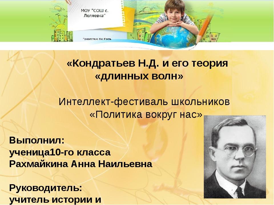 «Кондратьев Н.Д. и его теория «длинных волн» Интеллект-фестиваль школьников...