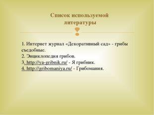 Список используемой литературы 1. Интернет журнал «Декоративный сад» - грибы